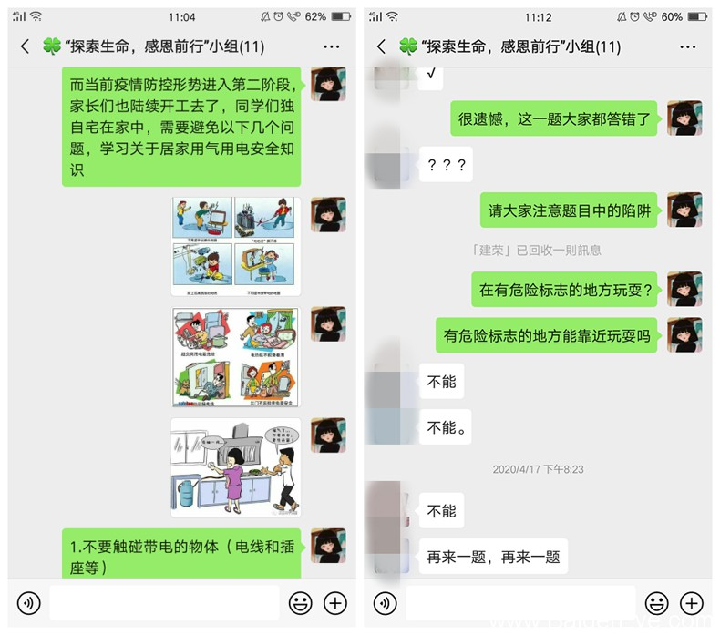 Screenshot_2020-04-22-11-12-50-10_副2.png